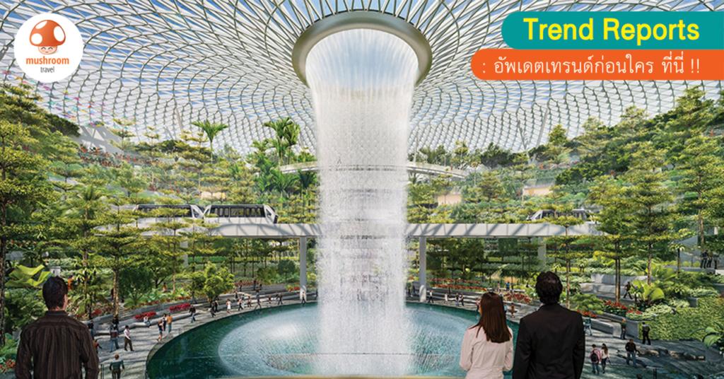 พาสำรวจ Jewel Changi Airport ศูนย์การค้าแห่งใหม่ในสนามบินสิงคโปร์