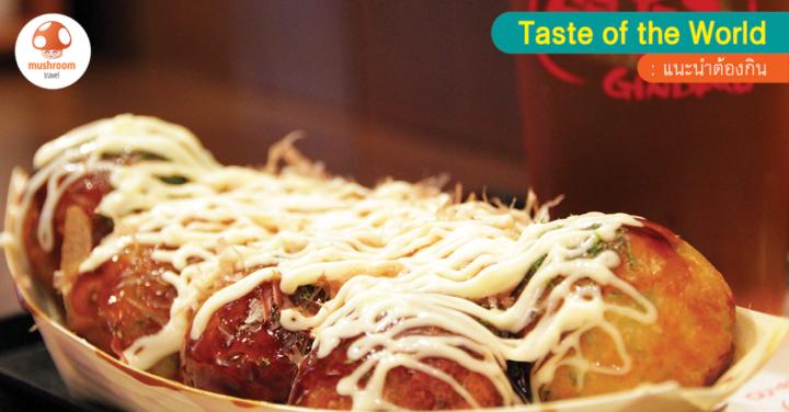ชี้เป้าเที่ยวญี่ปุ่น 5 ร้านเด็ด ทาโกะยากิ โตเกียว อร่อยจนต้องเลี้ยวมากินอีก