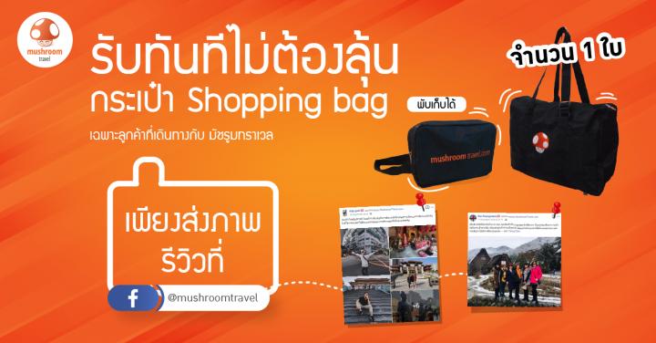 ลูกค้ามัชรูมทราเวล ส่งภาพรีวิวทริปประทับใจ รับฟรี! กระเป๋า Shopping Bag