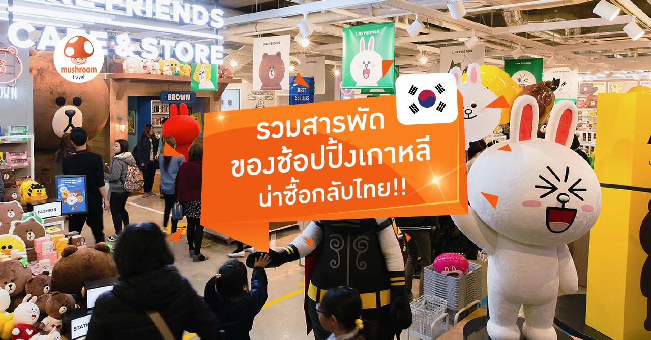 ไปเกาหลีซื้ออะไรดี