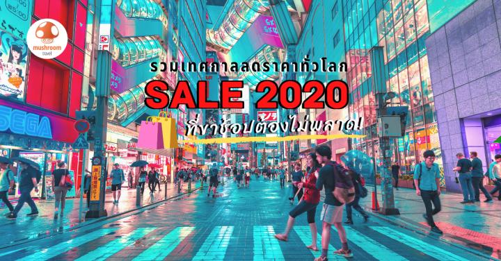 รวม 7 เทศกาล Sale 2020 ช้อปปิ้ง ต่างประเทศ ที่ขาช้อปต้องโดน!!