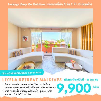 Liyela Retreat Maldives 3D 2N ไม่รวมตั๋วเครื่องบิน ราคาเริ่มต้น 9,900 บาท