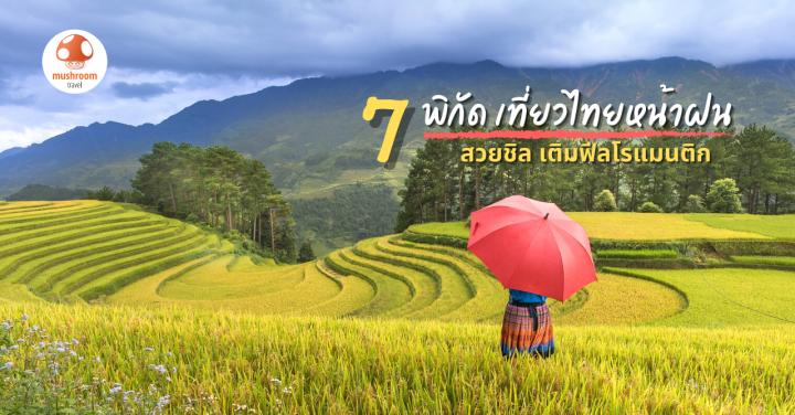 ฝนตก เที่ยวไหนดี กับ 7 พิกัดเที่ยวไทย สวยชิล ฟีลโรแมนติก