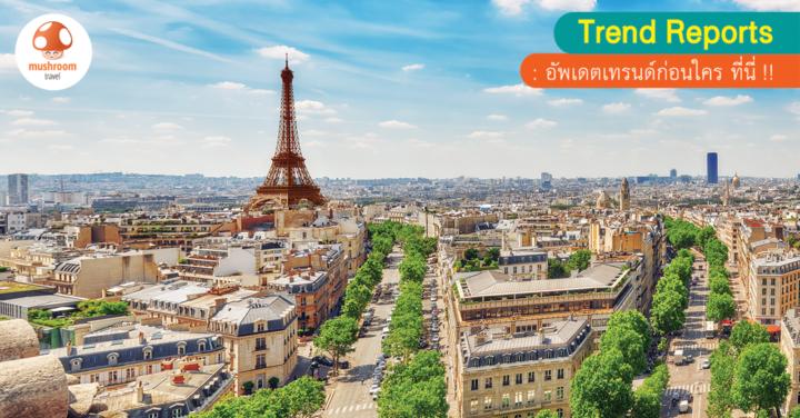 เที่ยวฝรั่งเศสเดือนไหนดี ที่เหมาะกับไลฟ์สไตล์ของคุณ