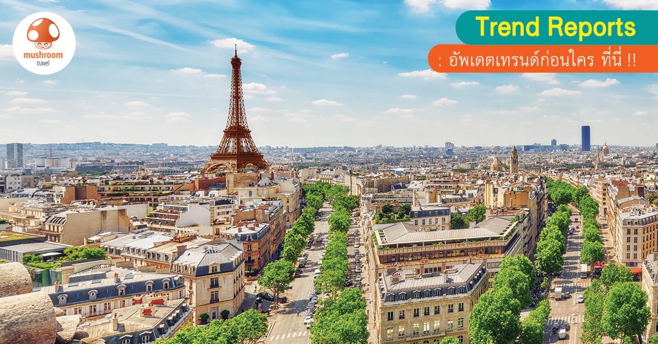 เที่ยวฝรั่งเศสเดือนไหนดี