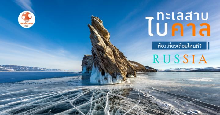 เที่ยวไบคาล เดือนไหนดี เตรียมพร้อมก่อนลุยทะเลสาบน้ำแข็งรัสเซีย
