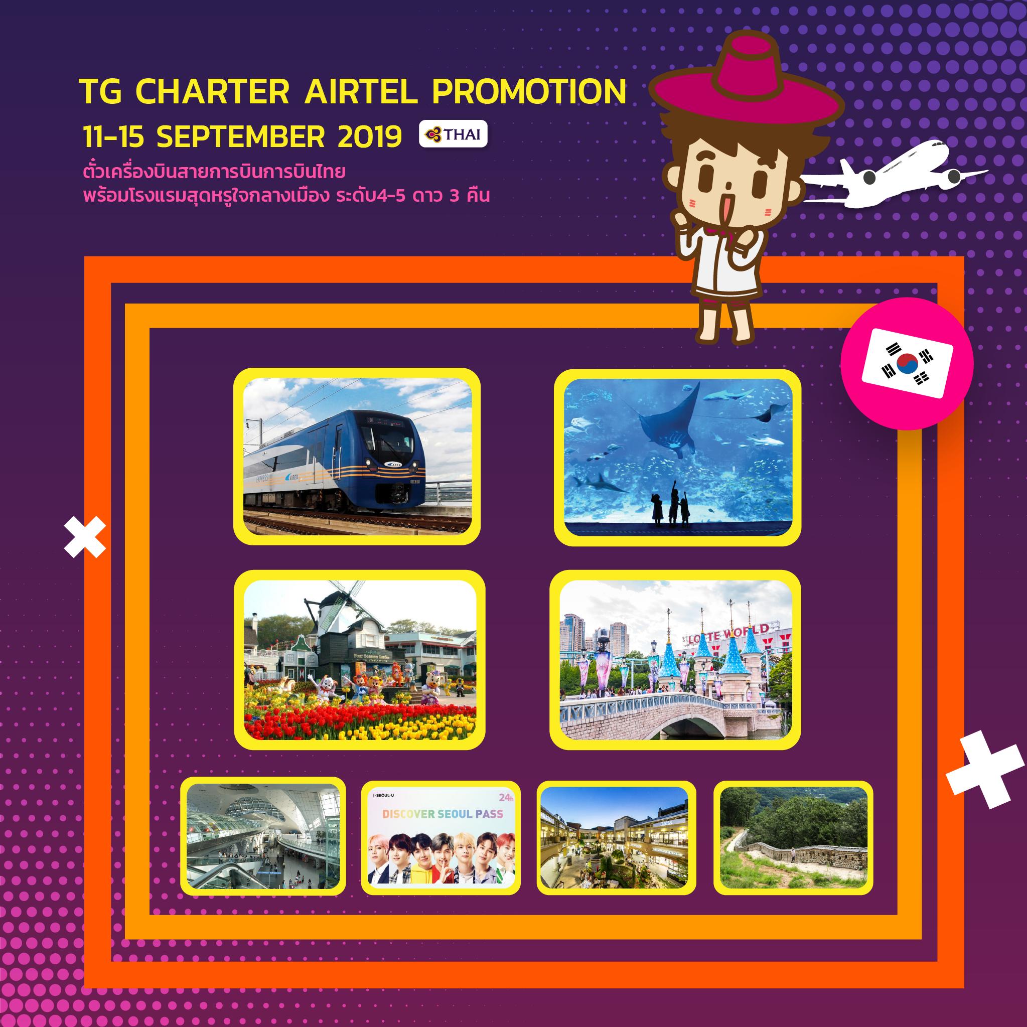 แพ็กเกจตั๋วเครื่องบินการบินไทย พร้อมโรงแรมสุดหรูใจกลางเมือง ราคาเริ่มต้น 16,900 บาท