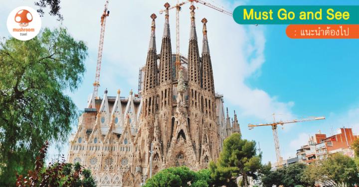 7 สถานที่ เที่ยวบาร์เซโลน่า ถ้าได้มาแล้วจะหลงรักสเปน!