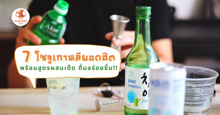 7 โซจูเกาหลี ยอดฮิต พร้อม 4 สูตรผสมเด็ด ดื่มได้อร่อยขึ้น!!