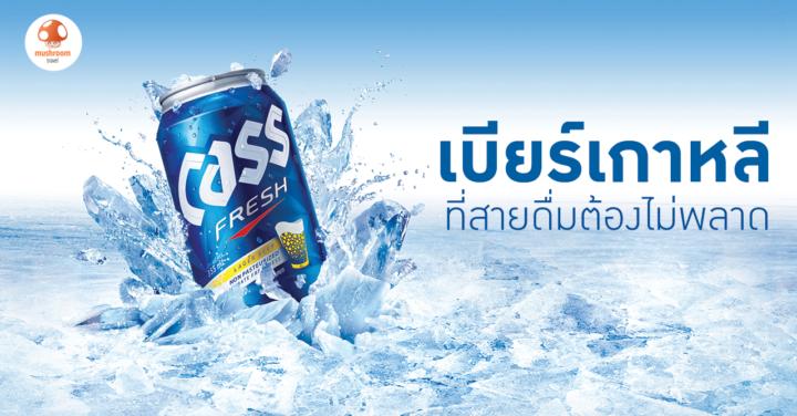 7 เบียร์เกาหลี ยอดนิยม ที่สายดื่มต้องไม่พลาด !!