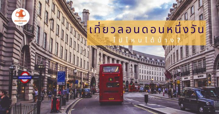 เที่ยวลอนดอน 1 วัน ไปไหนได้บ้าง? จัดเต็ม 9 พิกัด เที่ยว กิน ช้อป