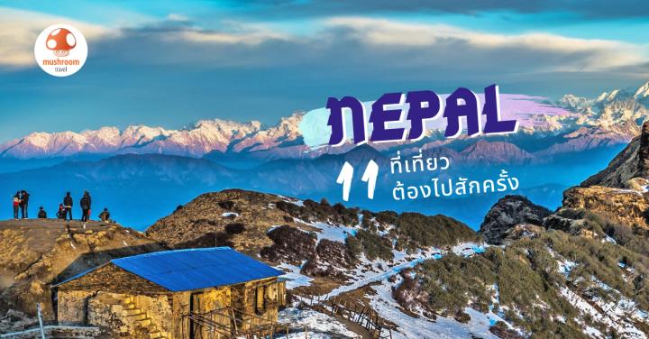 11 ที่เที่ยวเนปาล ดินแดนภูเขา ความศักดิ์สิทธิ์ ต้องไปสักครั้ง!