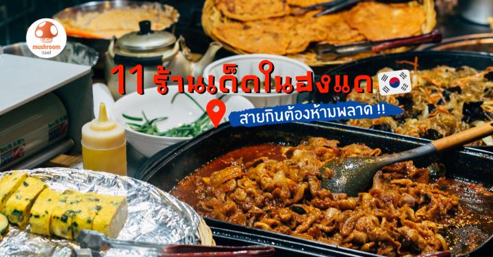 11 พิกัดเด็ด ร้านอาหาร ฮงแด 2020 สายกินต้องห้ามพลาด!