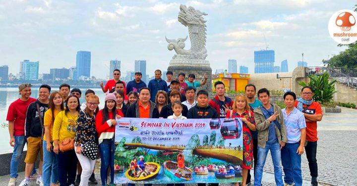 กรุ๊ป บริษัท ชลบุรี ฟอร์คลิฟท์ เอเชีย จำกัด เดินทางท่องเที่ยวประจำปี เวียดนามกลาง วันที่ 10 – 12 ธ.ค. 62