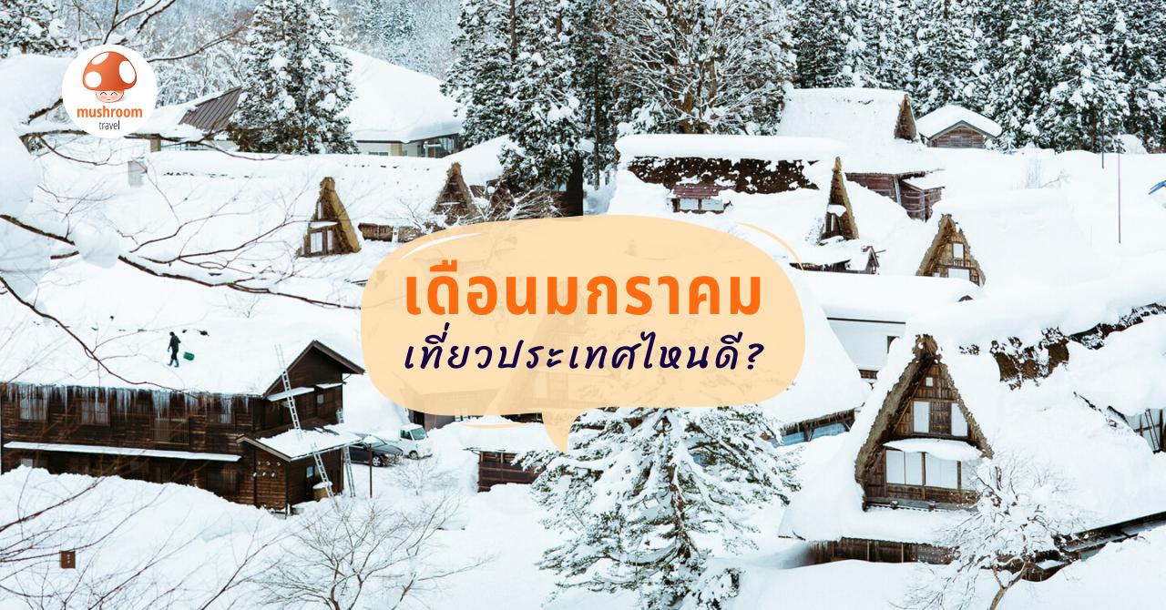 เดือน มกราคม เที่ยวประเทศไหนดี
