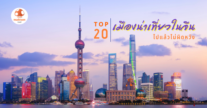 TOP 20 เมืองยอดฮิต เที่ยวจีน 2020 ไปแล้วไม่ผิดหวัง !!