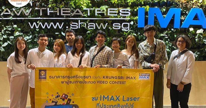 กรุ๊ปธนาคารกรุงศรี x Krungsri IMAX พาผู้ชนะแคมเปญเดินทางไปสิงคโปร์ 17-19 ม.ค. 63