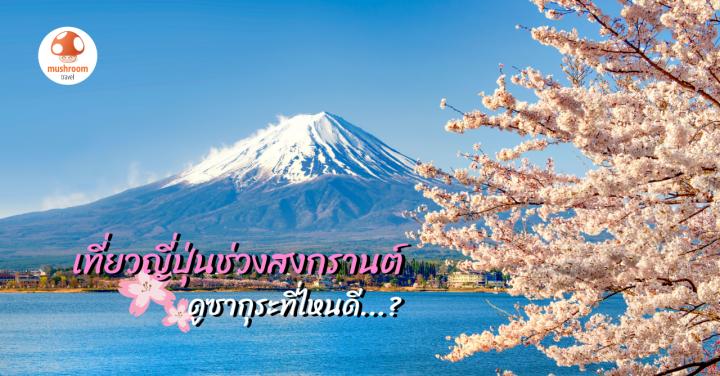 อยากดู ซากุระ สงกรานต์ ที่ญี่ปุ่น ต้องไปเมืองไหน? มาเช็คกัน!