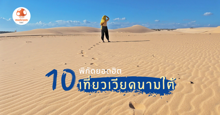 แจกลิสต์ 10 พิกัดฮิต! เที่ยวเวียดนามใต้ ดาลัด-มุยเน่-โฮจิมินห์-ญาจาง