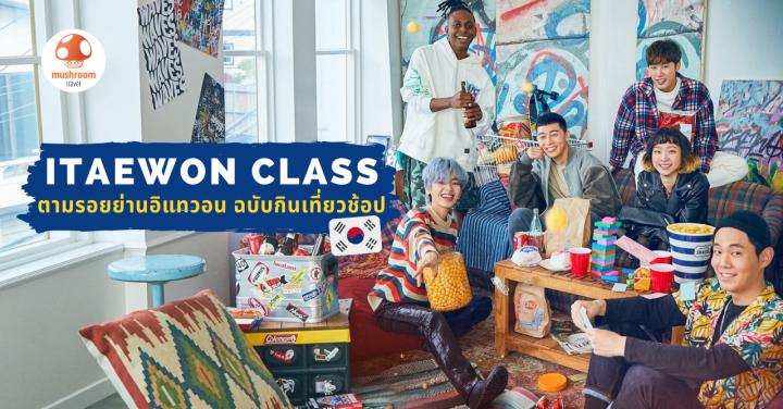 ตามรอยซีรีย์ Itaewon Class พาตะลุยย่านอิแทวอน ฉบับกินเที่ยวช้อป!!