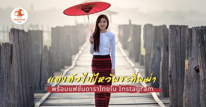 แต่งตัวไปพม่า ไหว้พระ อย่างไรให้เหมาะสม พร้อมแฟชั่นดาราไทยใน IG