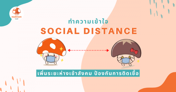 ทำความเข้าใจ Social Distance เพิ่มระยะห่างเข้าสังคม ป้องกัน COVID-19