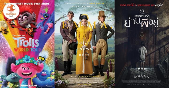 4 หนังเข้าใหม่ มิถุนายน 2563 ต้อนรับโรงหนังเปิด !!