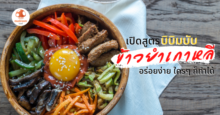 เปิดสูตร ข้าวยำเกาหลี (บิบิมบับ) เมนูฮิตอร่อยง่าย ใครๆ ก็ทำได้ !!
