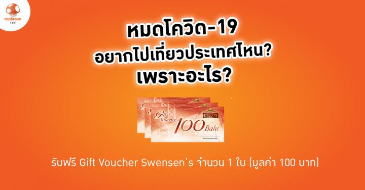 """ร่วมสนุกตอบคำถาม """"หมดโควิดแล้ว อยากไปเที่ยวประเทศไหนมากที่สุด?"""" ลุ้นรับ Gift Voucher Swensen's"""