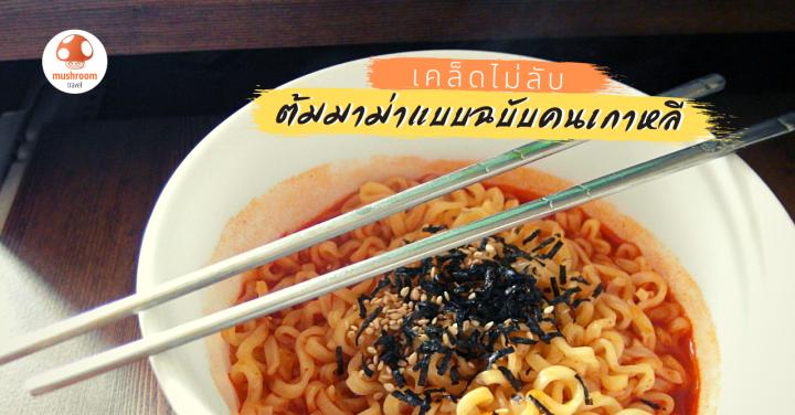 เคล็ดไม่ลับ ต้มมาม่าให้อร่อย ฉบับคนเกาหลี ง่ายนิดเดียว !!