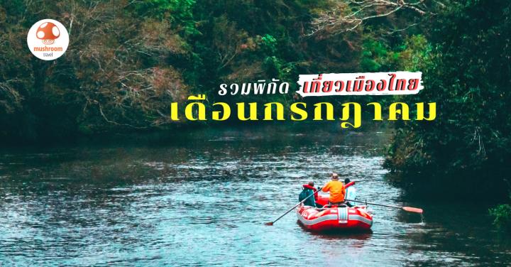 กรกฎาคม เที่ยวไหนดี กับ 5 ที่เที่ยวเมืองไทย ต้องไปสัมผัส