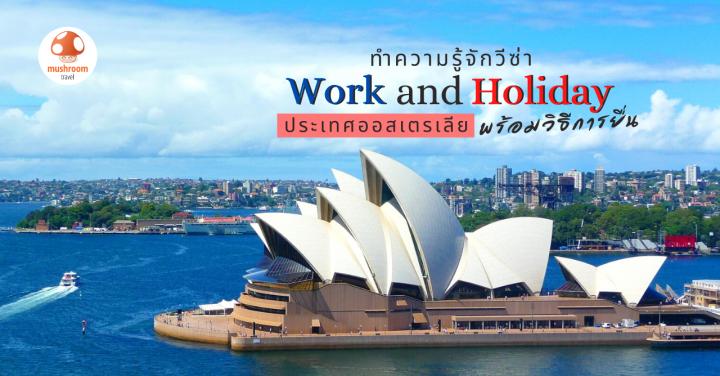 ทำความรู้จัก วีซ่า Work and Holiday ออสเตรเลีย และวิธียื่น
