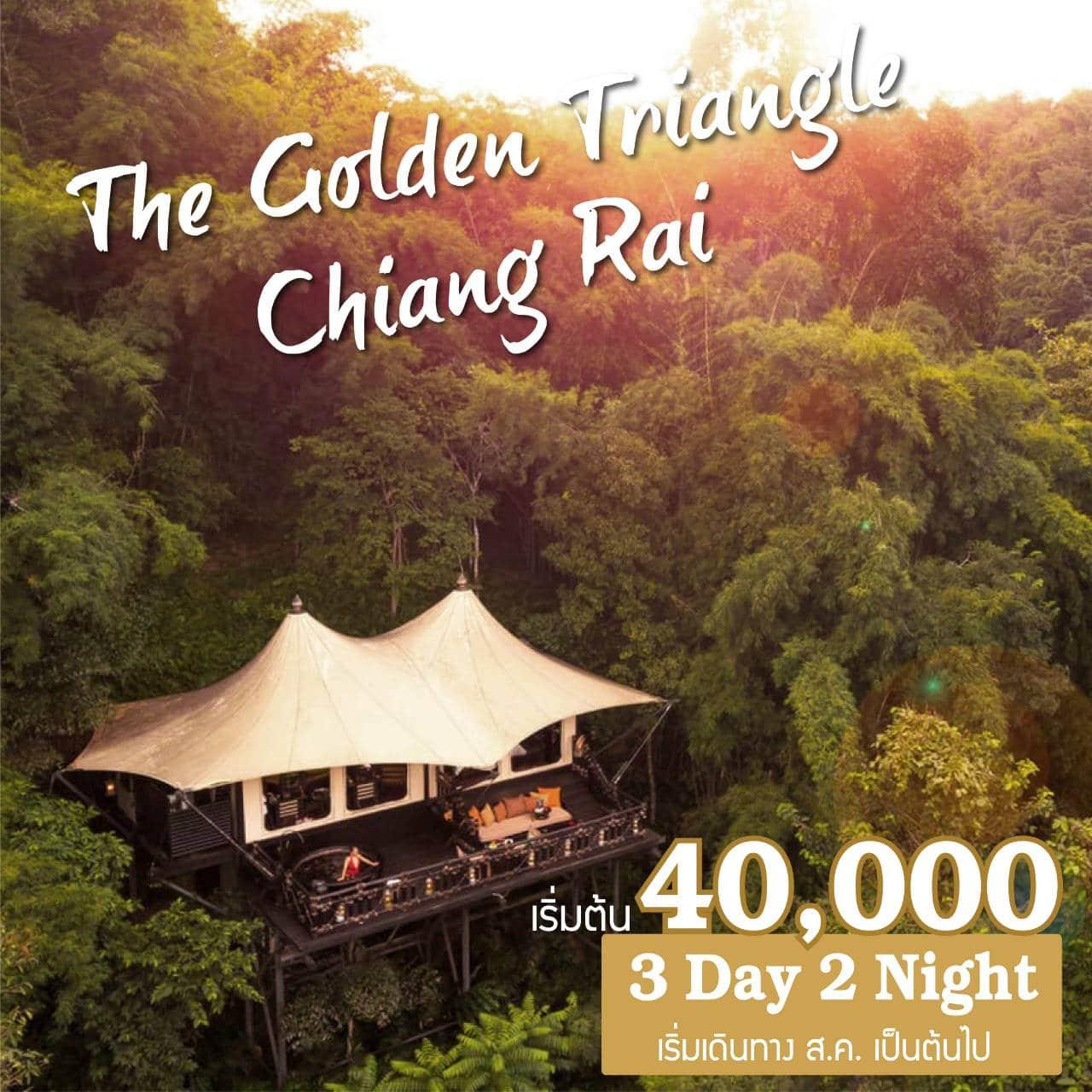 แพ็กเกจเชียงราย 3วัน2คืน โรงแรม Four Seasons Tented Camp Golden Triangle สามเหลี่ยมทองคำ เดินทางโดยเครื่องบิน ราคาเริ่มต้น 40,000 บาท