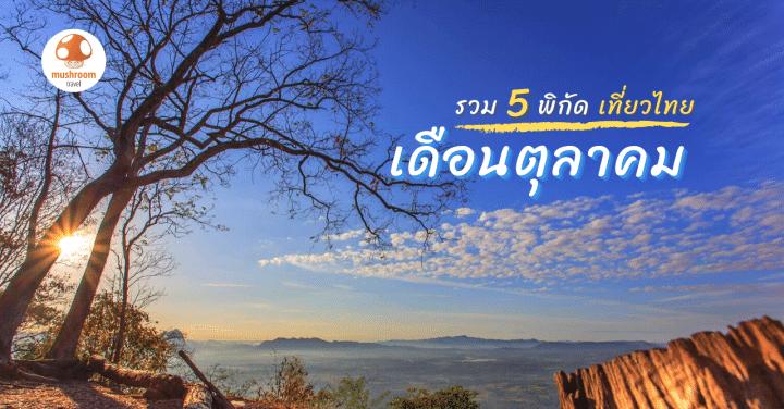 ตุลาคม เที่ยวไหนดี กับ 5 ที่เที่ยวเมืองไทย ปลายฝนต้นหนาว