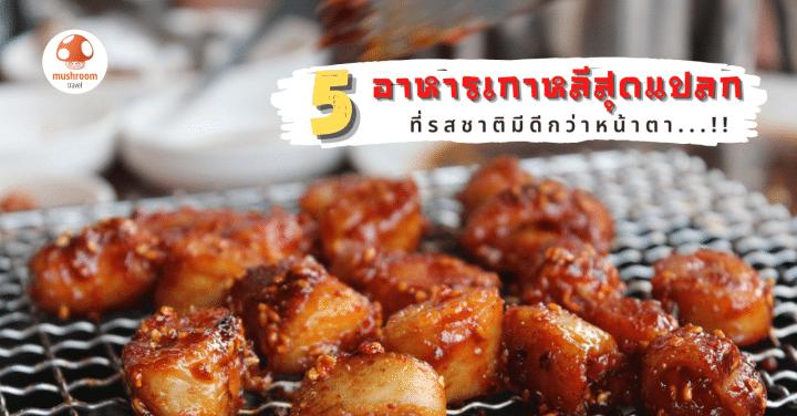 5 อาหารแปลก เกาหลี ที่รสชาติมีดีกว่าหน้าตา…!!