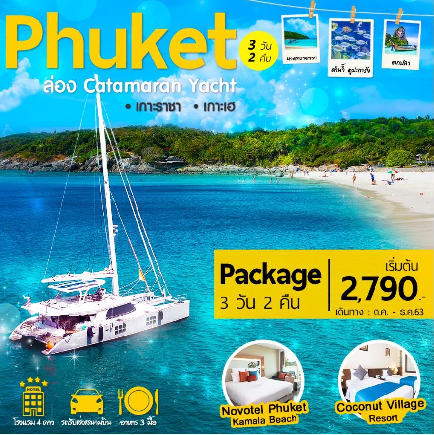 แพคเก็จทัวร์ภูเก็ต ล่อง Catamaran Yacht เกาะราชา เกาะเฮ 3 วัน 2 คืน ราคาเริ่มต้น 2790 บาท เดินทาง ต.ค. – ธ.ค.63