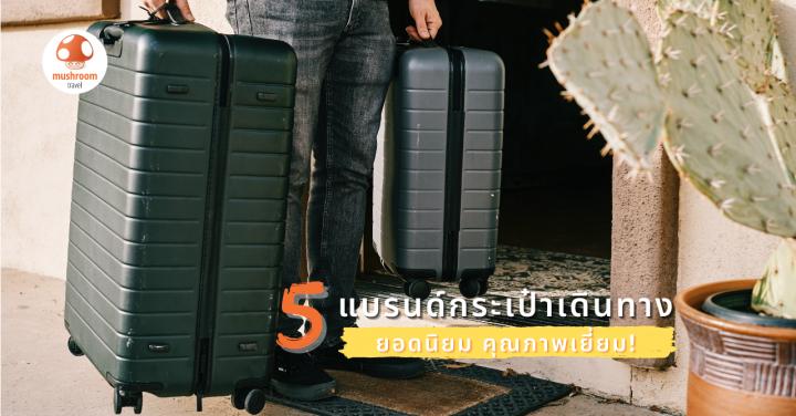กระเป๋าเดินทาง ยี่ห้อไหนดี กับ 5 แบรนด์คุณภาพยอดนิยม