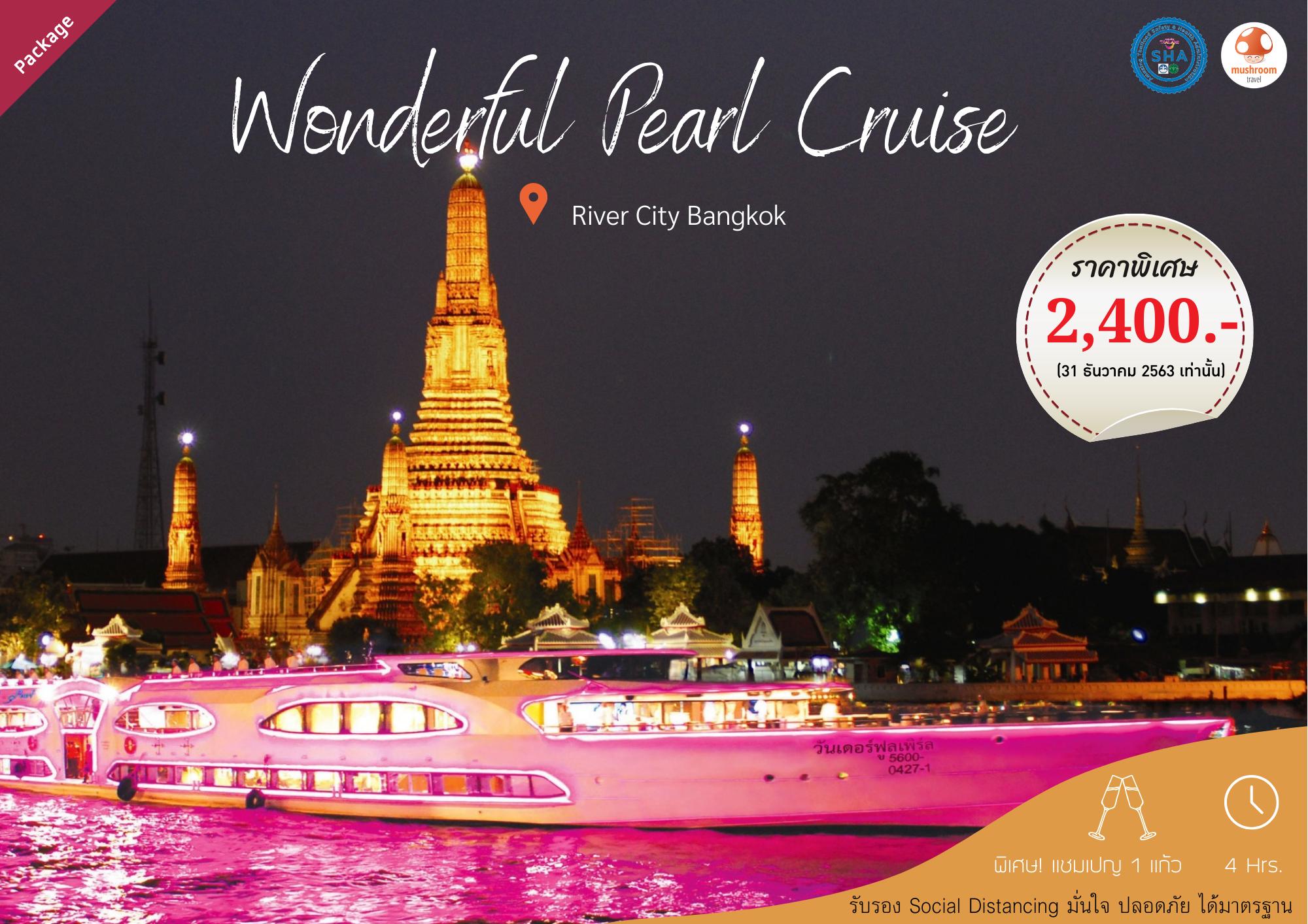 MUSHEASY 081 แพคเก็จดินเนอร์ ล่องเรือ Wonderful Pearl Cruise ราคาเริ่มต้น 890 บาท