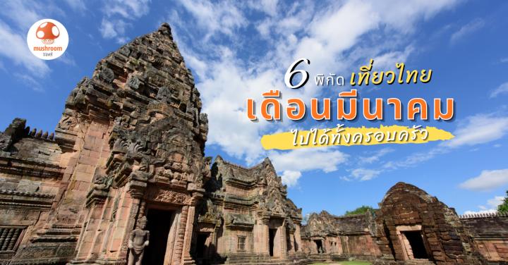 มีนาคม เที่ยวไหนดี กับ 6 พิกัดเที่ยวไทย ไปได้ทั้งครอบครัว