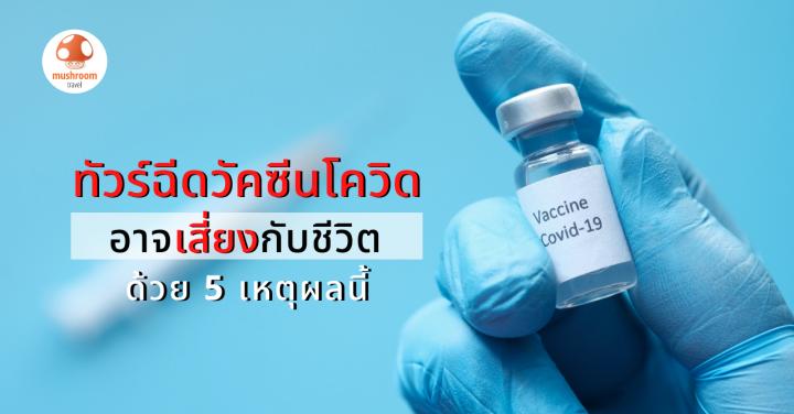 ขอไม่ขาย ทัวร์ฉีดวัคซีนโควิด เพราะเสี่ยงชีวิตลูกค้า กับ 5 เหตุผลนี้